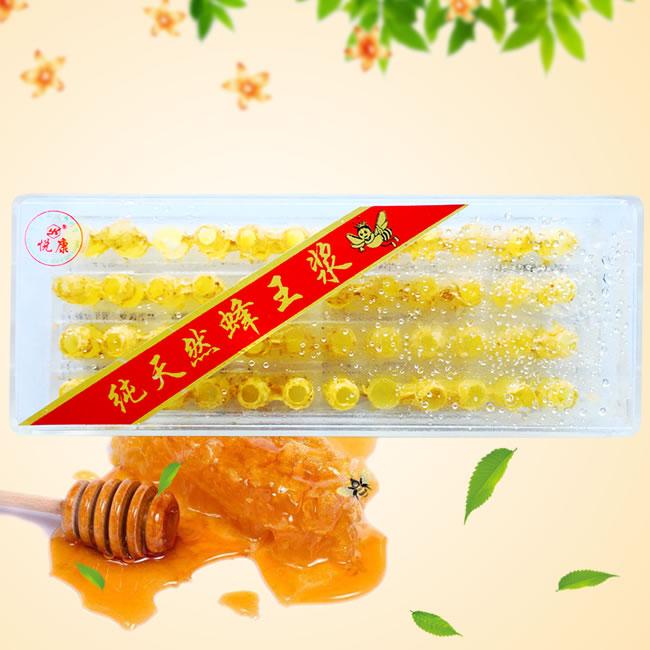 纯天然蜂王浆
